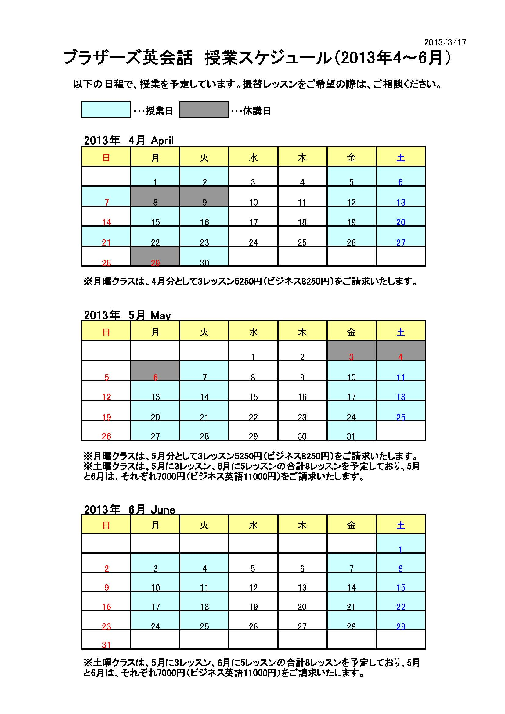 lesson_2013_04_06